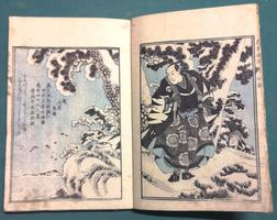 <strong>Chūshinmeimei gaden(Naming the 47 Ronin -</strong>Japanese Original Woodblock Book).